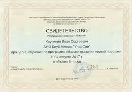 Тренер инструктор айкидо  20170819 0010
