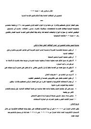 بوابة الحكومة المصرية وظائف وزارة الري والموارد المائية 2021