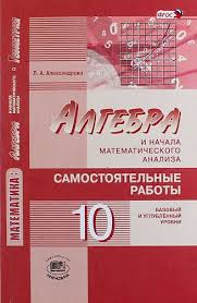 Математика алгебра и начала математического анализа геометрия  Купить Александрова Лидия Александровна Математика алгебра и начала математического анализа геометрия 10