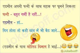 summer jokes in hindi admin jokes in hindi