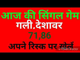 Gali Ka Chart 2013 Videos Matching Full Game 10 05 2017 Satta Satta King