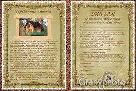 диплом ru Бесплатно скачать фотошаблоны рамки в  Диплом для торжества Деревянная свадьба Пять лет