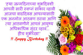 top 50 birthday wishes in marathi for