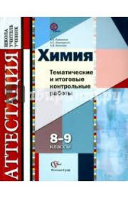 Книга Химия классы Тематические и итоговые контрольные  Тематические и итоговые контрольные работы Дидактические материалы ФГОС