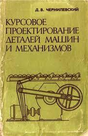Курсовое проектирование деталей машин и механизмов Д В  Курсовое проектирование деталей машин и механизмов 1980 Д В Чернилевский
