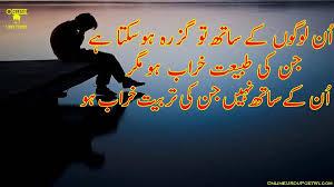 Design Urdu Poetry Online Un Logon K Sath To Anwar Masood Quotes In Urdu