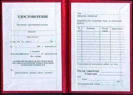 Купить удостоверение Удостоверение рабочей специальности