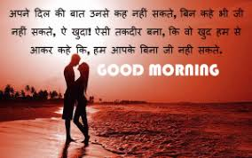 Good Morning My Love Quotes In Hindi Best of 24 Good Morning Image With Love Couple