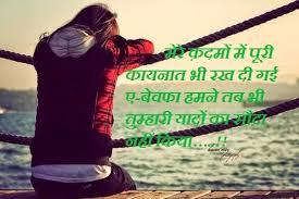 Whatsapp Facebook Status Quotes: Broken Heart Sad Bewafa status in ...