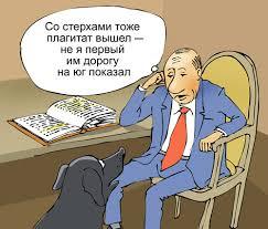 Карикатура дня от Александра Зудина rest funny cartoon   что кандидатская диссертация Путина на тему Стратегическое планирование воспроизводства минерально сырьевой базы региона в условиях формирования