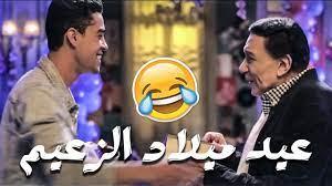 الزعيم عادل إمام ... مش أنا عيد ميلادى النهاردة 🤣 - YouTube