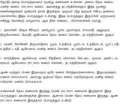 Rajju Porutham Chart Gopala Kannan Marriage Matching
