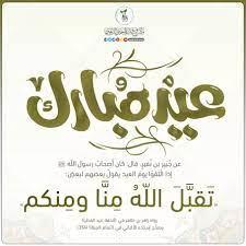 عيد الأضحى المبارك - Home