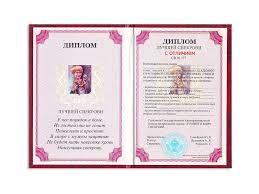Диплом лучшей свекрови купить в Киеве Украина Что подарить  Диплом лучшей свекрови