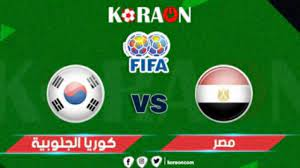 موعد مباراة المنتخب الأولمبي المصري مع كوريا الجنوبية - موقع كورة أون