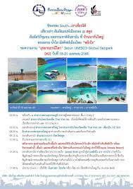 บริษัท เมืองไทย ครีเอทีฟ แอนด์ ทัวร์ จำกัด - Posts