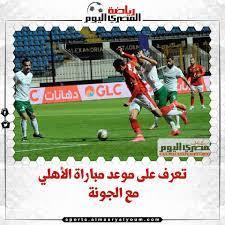 المصري اليوم - تعرف على موعد مباراة الأهلي مع الجونة...
