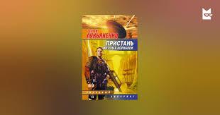 <b>Профессионал</b> — <b>Сергей Лукьяненко</b> | Читать книгу онлайн на ...