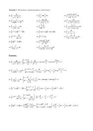 индивидуального задания по теме Неопределённые интегралы  Решение индивидуального задания по теме Неопределённые интегралы Вариант 8 ПГТУ