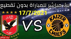 مباراة الاهلى وكايزر تشيفز بث مباشر اليوم في نهائي دوري ابطال افريقيا -  YouTube