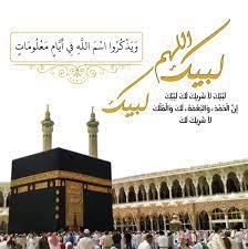 لَبَّيْكَ اللَّهُمَّ لَبَّيْكَ، لَبَّيْكَ لاَ شَرِيكَ لَكَ لَبَّيْكَ، إِنَّ  الْحَمْدَ، وَالنِّعْمَةَ، لَكَ وَالْمُلْكَ… | Islam, Download books,  Broadway show signs