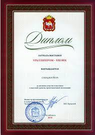 Сахаджа Йога Признание в России Диплом за участие в выставке Ураллегпром xxi век