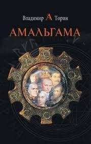 <b>Амальгама</b> Владимир <b>Торин</b>