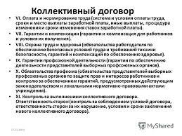 Выплатыпредусмотренные системой оплаты труда Бесплатный сайт  Дипломная работа учет и анализ оплаты труда bestreferatru