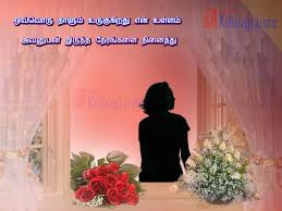 Lonely Love Quotes For Him In Tamil Tamilkillinglinescom