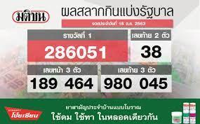 ตรวจหวย ผลสลากกินแบ่งรัฐบาล งวดวันที่ 16 ตุลาคม 2563 (สด)
