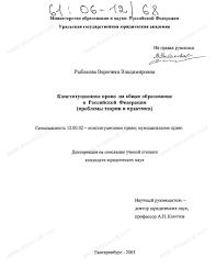 Диссертация на тему Конституционное право на общее образование в  Диссертация и автореферат на тему Конституционное право на общее образование в Российской Федерации Проблемы
