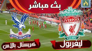 بث مباشر مباراة ليفربول وكريستال بالاس مباريات اليوم بث مباشر ماتش ليفربول  الان مباشر يلا شوت - YouTube