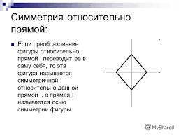 Презентация на тему Симметрия в пространстве Симметрия  7 Симметрия относительно