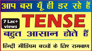 Tense Formula Chart In Hindi Pdf Download