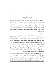 خطبة عيد الفطر 2021 مكتوبة وزارة الأوقاف اليوم الخميس أول أيام عيد الفطر  المبارك 1442 – مصر اليوم