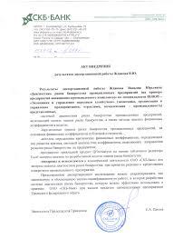 Основатели проекта Финансовый анализ для чайников Акт внедрения в ОАО СКБ Банк