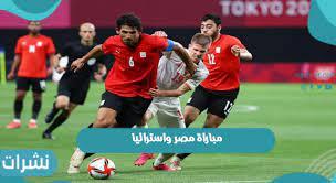 مباراة مصر واستراليا اليوم في فعاليات أولمبياد طوكيو 2021 - نشرات