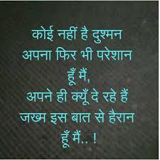emotional and sad shayari in hindi
