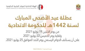 اخبار الامارات إجازة عيد الأضحى في الحكومة الاتحادية من 19 ولغاية 22 يوليو