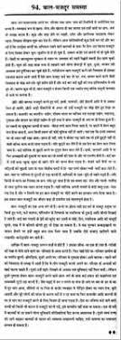 essay on child labour in hindi language essay about land pollution essay on why smoking is bad for everyone echeatessay on smoking