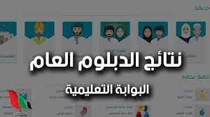 """استعلم الان"""" نتائج الدبلوم العام عمان 2021 """"الثانوية العامة"""" عبر موقع  home.moe.gov.om ورسائل SMS - جريدة أخبار 24 ساعة"""