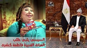 السيسي يلبي طلب الفنانة القديرة فاطمة كشرى - video Dailymotion