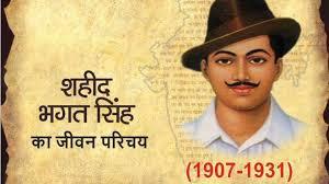 bhagat singh भगत सिंह essay quotes songs biography in  bhagat singh in hindi शहीद भगत सिंह का जीवन परिचय