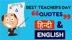 शकषक पर महन सवचर Best Quotes On Teacher In