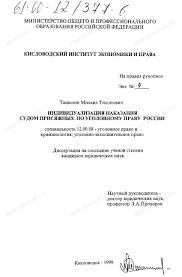 Диссертация на тему Индивидуализация наказания судом присяжных по  Диссертация и автореферат на тему Индивидуализация наказания судом присяжных по уголовному праву России