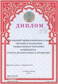 национальный Портал графики и дизайна векторный и растровый  Диплом векторный клипарт