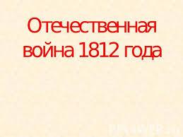 По Истории На Тему Отечественная Война Года Скачать Бесплатно Реферат По Истории На Тему Отечественная Война 1812 Года Скачать Бесплатно