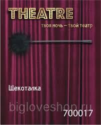 <b>Щекоталка TOYFA Theatre</b>, пластик, перо, черная, цена 1 063 руб ...