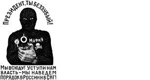 ша черти кумовские криминальные татуировки как символ тюремной
