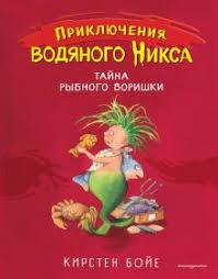 Детская <b>художественная</b> литература <b>издательства</b> Эксмо